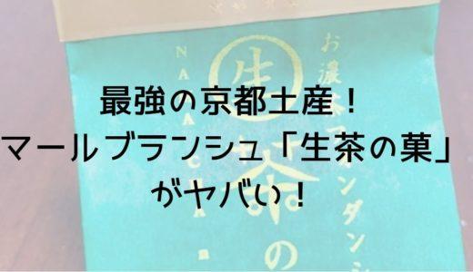 人気急上昇中の京都土産、マールブランシュ「生茶の菓」がヤバい!